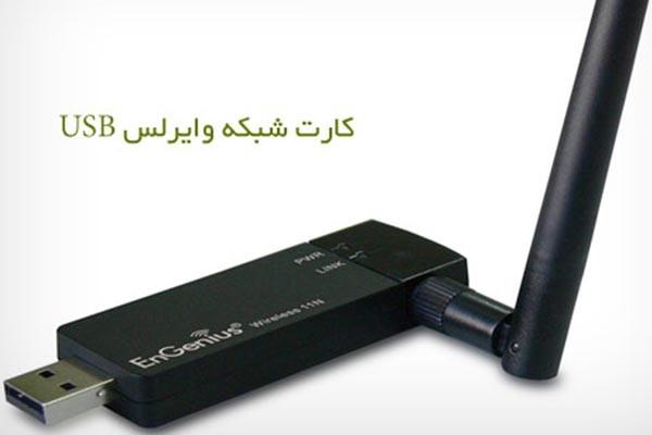 کارت شبکه USB