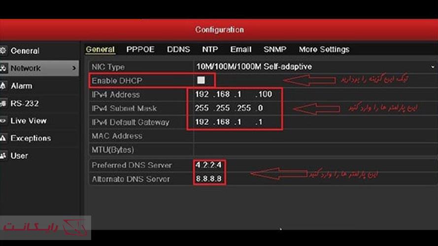 تنظیمات شبکه دی وی آر