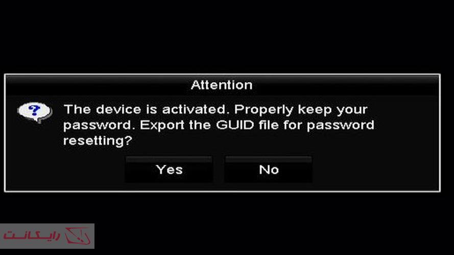 فایل GUID در تنظیمات DVR